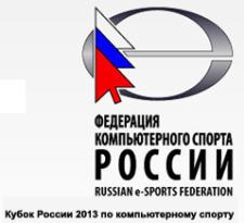 ФКС анонсирует Кубок России 2013
