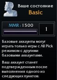 Basic аккаунт HoN