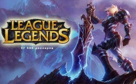 League of Legends в Москве