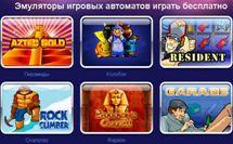 Эмулятор игрового автомата Lucky Drink описание и советы