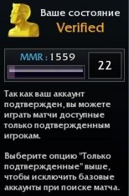 Verified аккаунт HoN