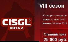 Итоги VIII сезона CISGL