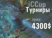 Турниры iCCup с призовым фондом 4 300 долларов