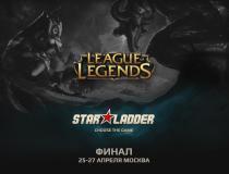 Финалы первого сезона StarLadder по League of Legends