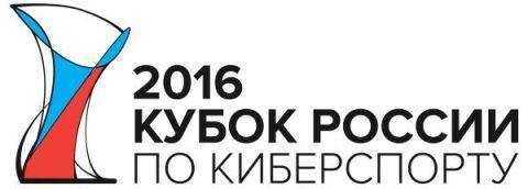 Кубок России по киберспорту 2016