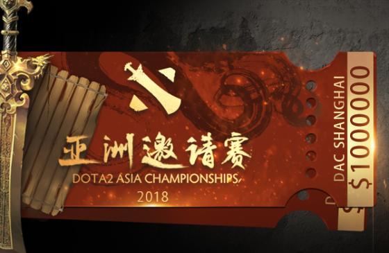 Завершился Dota Asia Championships 2018