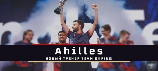 На фото новый тренер Team Empire - Ahilles
