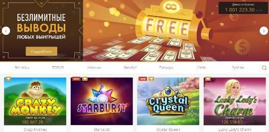 Скриншот экрана с промоакцией Lotoru - казино гарантирует безлимитные выводы любых выигрышей.